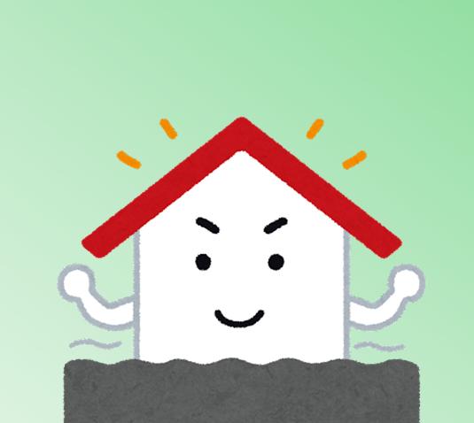 地震に耐えられるお家【あたたの家は大丈夫ですか?】