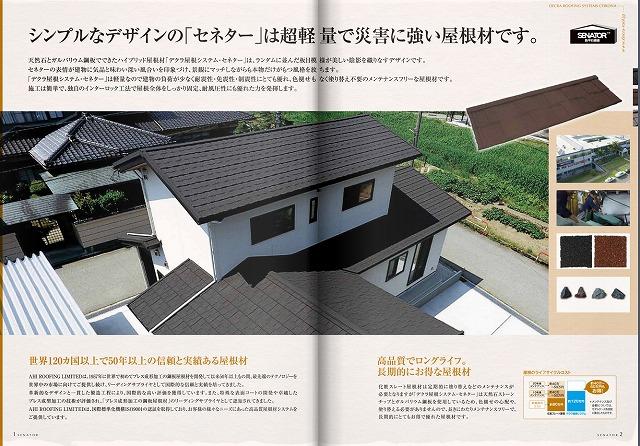 デクラ屋根システム セネター カタログ
