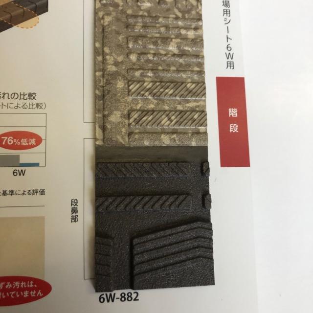 タキステップ 長尺シート 階段施工品