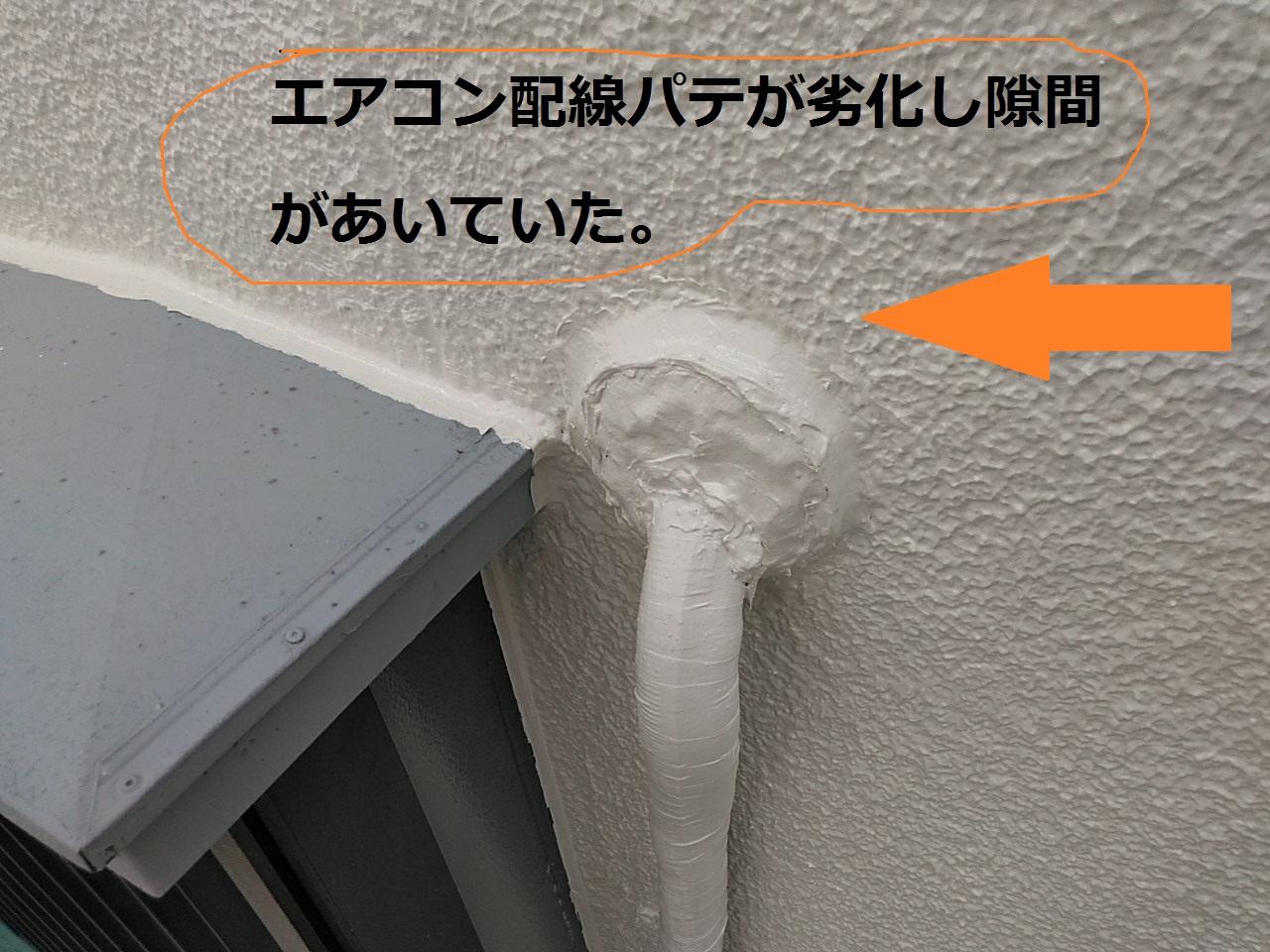 エアコン配線壁貫通