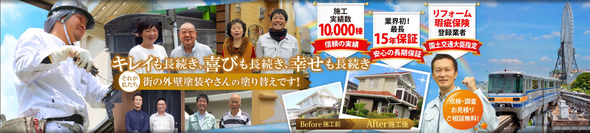 吹田、豊中、大阪で外壁、屋根の塗装なら街の外壁塗装やさん吹田店