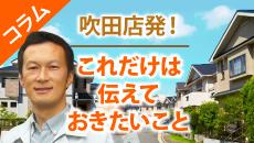 吹田、豊中、大阪のお客様にお伝えしたい外壁塗装コラム