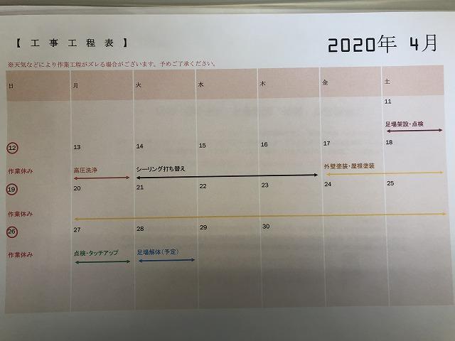 大阪市淀川区 外壁塗装 外壁塗り替え 工事工程表