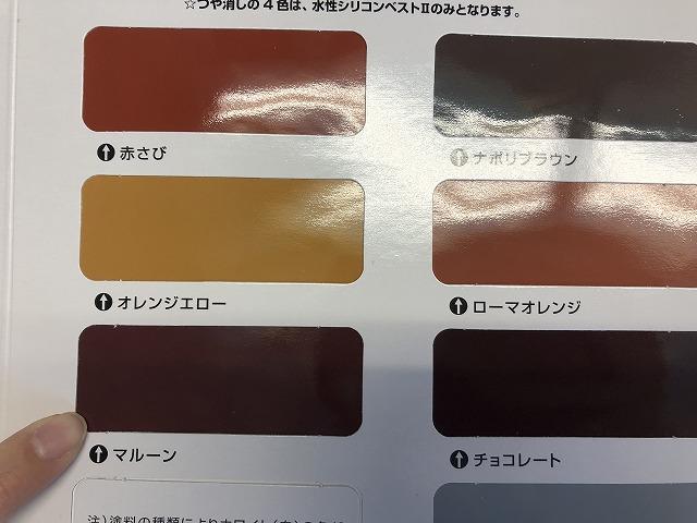 屋根塗装 屋根塗替え 屋根の色 マルーン 赤茶