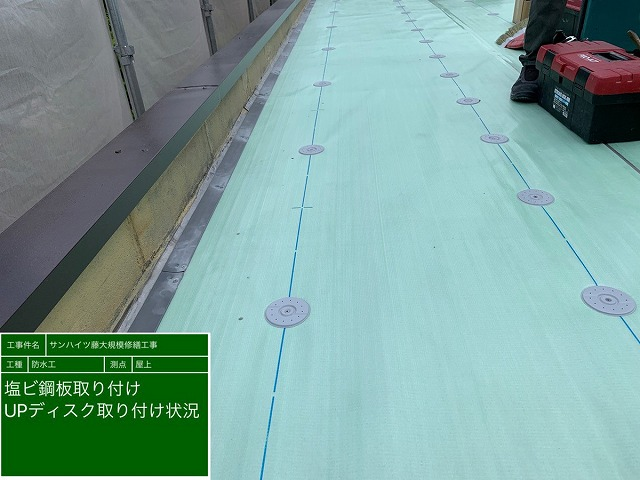 防水工事 絶縁シート ディスク取付