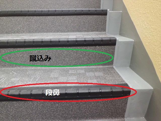 階段 部位 名称 蹴込み