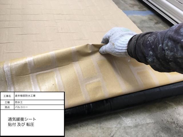 通気緩衝シート 貼り付け 転圧 ウレタン防水