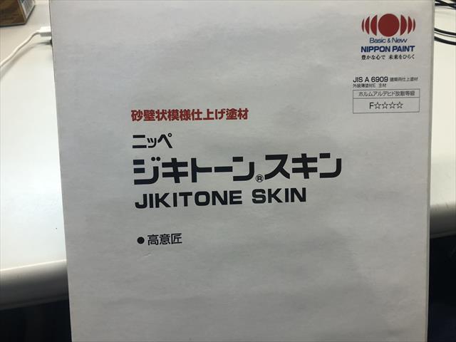 日本ペイント ジキトーンスキン