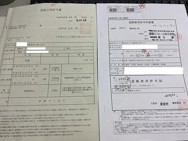 大阪市東淀川区 道路占用許可証 道路使用許可書