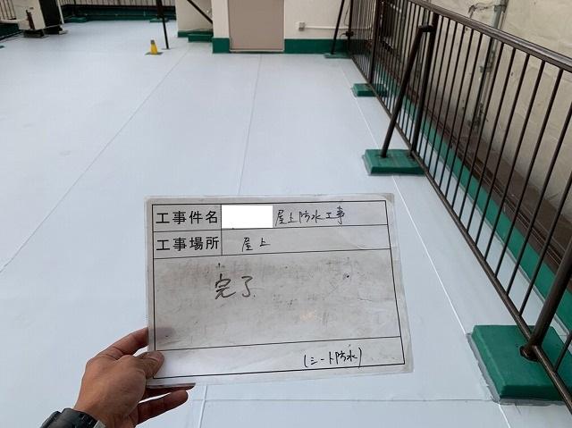 大阪市淀川区 防水工事 塩ビシート防水 改修工事