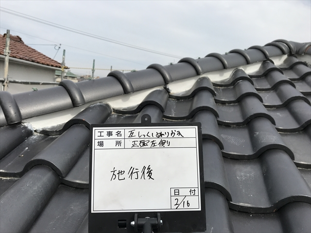 屋根漆喰仕上げ